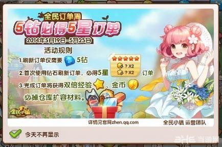全民小镇520网络情人节大作战2