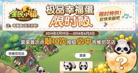 全民小镇520网络情人节大作战3