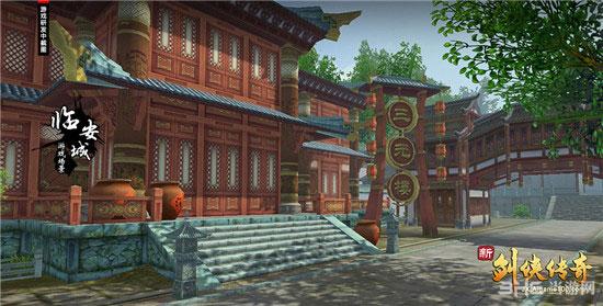 新剑侠传奇临安城图片4