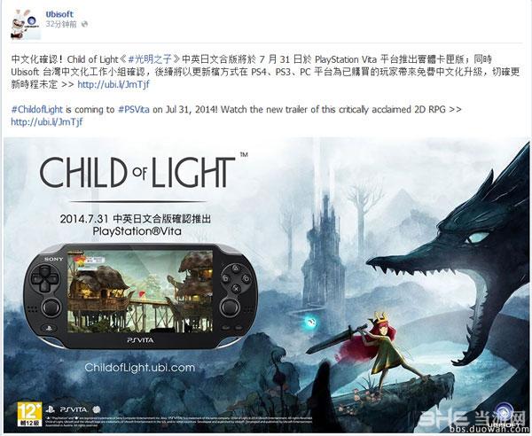 光之子官方繁体中文版