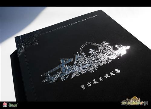 古剑奇谭2周边商品2