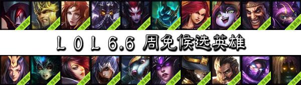 lol周免英雄投票6.6