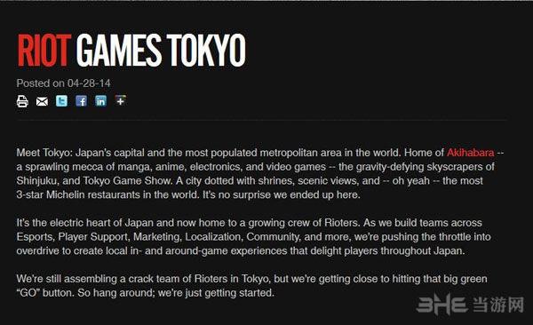 Riot Games组建日本分公司