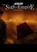 帝国的叹息:全面战争