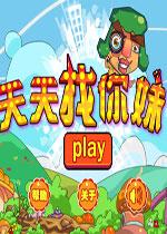 天天找你妹电脑版PC中文版v5.0