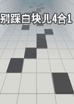别踩白块儿4合1电脑版PC中文版