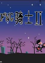 ��Ӱ��ʿ2(Fwg Knight 2)���İ�