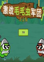 激战毛毛虫军团黄金版(Battlepillars)中文破解版v1.0.2