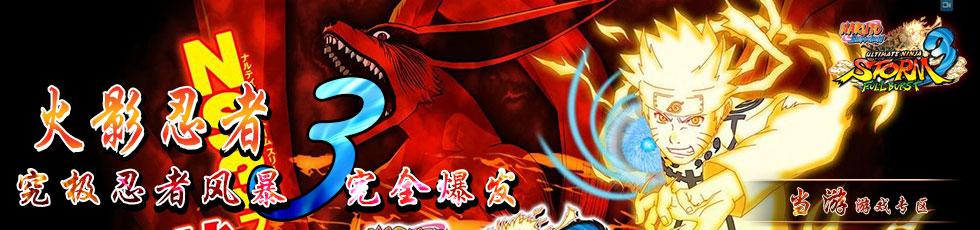 火影忍者究极风暴3