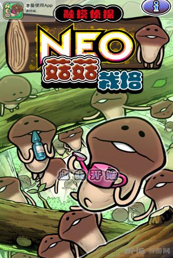 NEO菇菇栽培研究室电脑版截图0