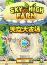 天空大农场(Sky High Farm)中文破解版v1.0