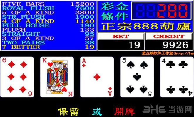 金葫芦2代888梭哈截图1
