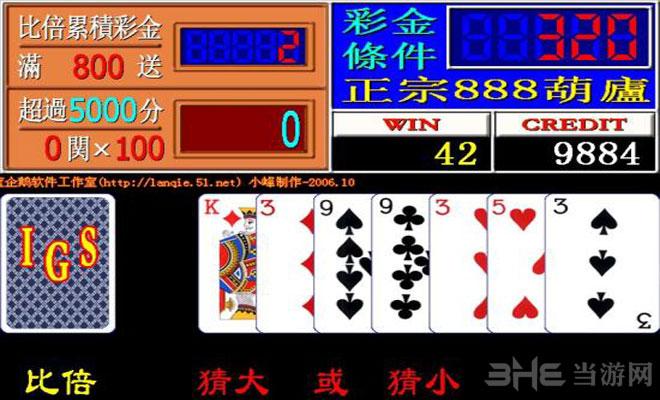 金葫芦2代888梭哈截图2