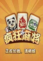 单机麻将电脑版官方中文版v2.15