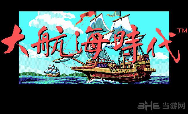 大航海时代1