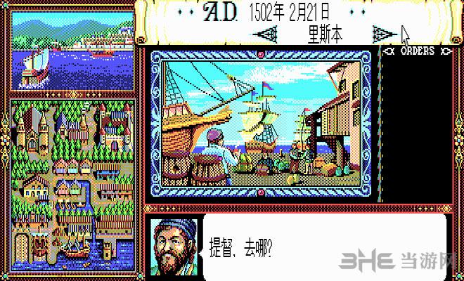 大航海时代1截图3