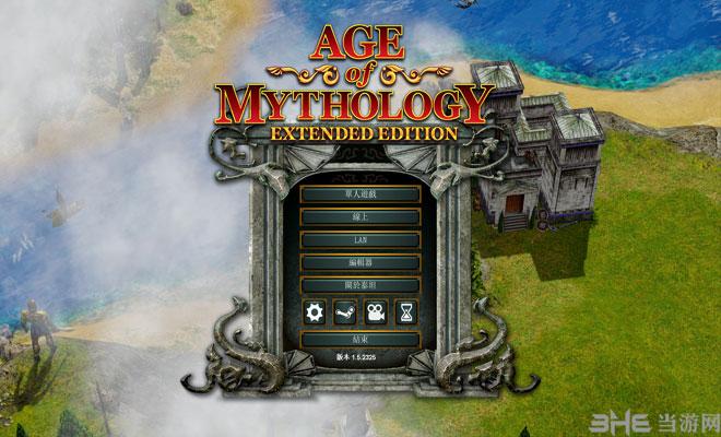 神话时代扩展版截图0