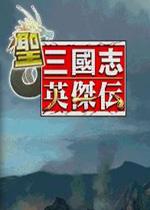 圣三国志英杰传2013六月版