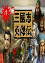 续三国志英杰传中文版