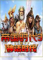 帝国时代3神话时代中文版