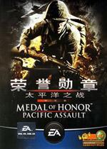 荣誉勋章血战太平洋