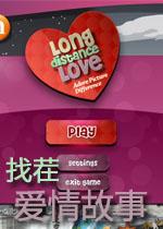 找茬爱情故事(Long Distance Lov)PC硬盘版