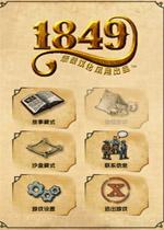1849集成DLC中文黄金破解版v1.5.1