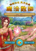魔法数图(Magic Griddlers)中文破解版