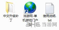 光之子PS3版官方繁体中文离线升级补丁截图1