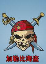 加勒比海盗之被诅咒的洞窟