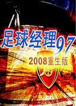 FIFA足球�理972008重生中文版