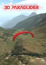 3D滑翔降落伞