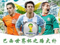 FIFA13 2014巴西世界杯之路大补