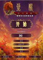 觉醒6:红叶森林