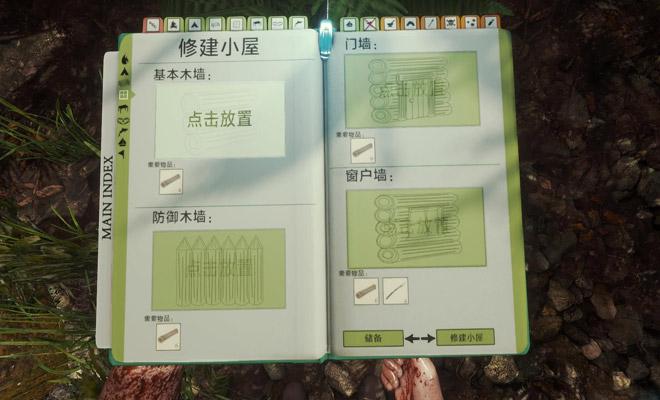 森林截图5