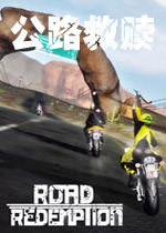 公路救赎(Road Redemption)Build 20171011中文破解超级支持者版