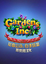 ��԰��˾:�����¸�(Gardens Inc: From Rakes to Riches)����Ӳ�̰�