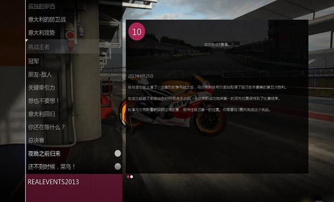 摩托GP14截图0