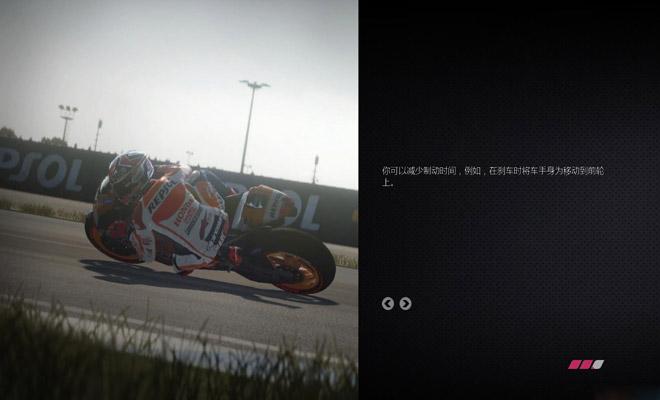 摩托GP14截图7