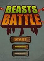 类猿人战争(Beasts Battle)PC硬盘版v1.17