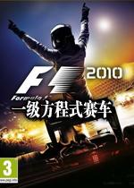 一级方程式赛车2010(F1 2010)简体中文版
