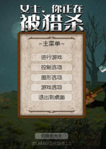 先生,你正被猎杀(Sir You Are Being Hunted)PC中文破解版v1.4