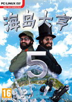 海岛大亨5(Tropico 5)整合全DLC汉化PC破解版v1.10