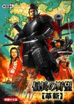 信�L之野望12革新(Nobunaga No Yabou Kakushin PK)威力加��中文版