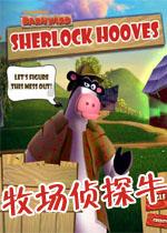 牧场侦探牛