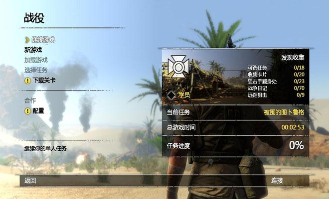 狙击精英3截图2