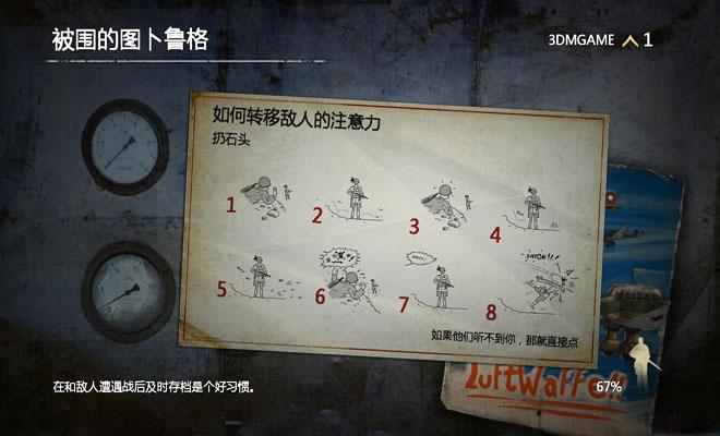 狙击精英3截图5