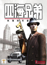 四海兄弟失落的天堂(Mafia:The City of Lost Heaven)中文版