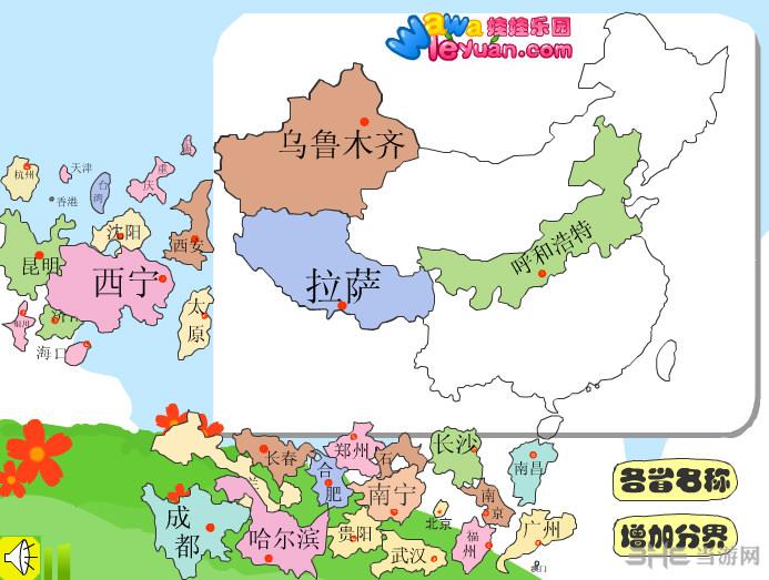中国地图拼图 pc硬盘版