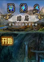 异象3:结局(Phenomenon 3: Outcome)中文典藏破解版v1.5